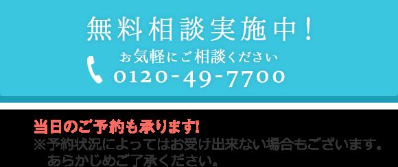 無料相談実施中 TEL:0120-49-7700
