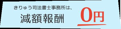 きりゅう司法書士事務所は、減額報酬0円